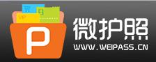 微护照Weipass