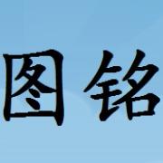 杭州图铭科技