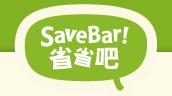 SaveBar省省吧