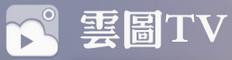 云图TV电视直播