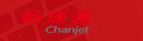 畅捷通Chanjet