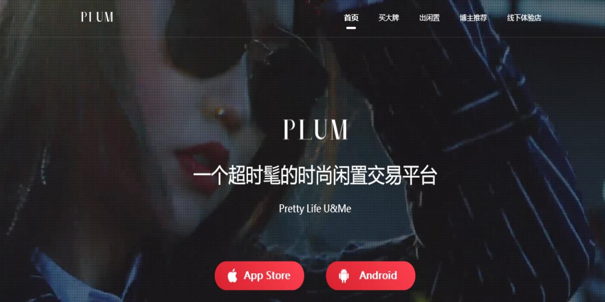 PLUM二手时尚交易平台